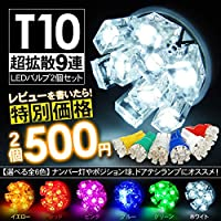 T10 LEDバルブ 9連/超拡散 2個セット 開花型/ポジション球/ナンバー灯/ウェッジ球 FLUX-LED T16