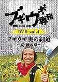 ブギウギ専務 DVD vol.4「ブギウギ 奥の細道 ~夏・秋の章~」[DVD]