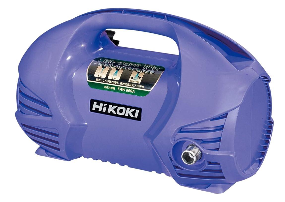チチカカ湖不利益手足HiKOKI(ハイコーキ) 旧日立工機 高圧洗浄機 FAW80SA