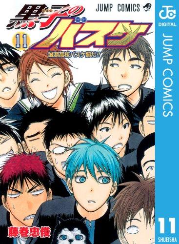 黒子のバスケ モノクロ版 11 (ジャンプコミックスDIGITAL)