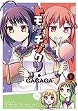 トモダチヅクリ 1巻 (まんがタイムKRコミックス)