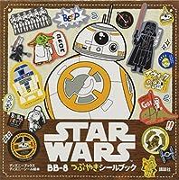 STAR WARS BB-8つぶやきシールブック(ディズニーブックス) (ディズニーシール絵本)
