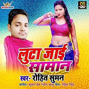 Luta Jaai Saman (Bhojpuri Song)