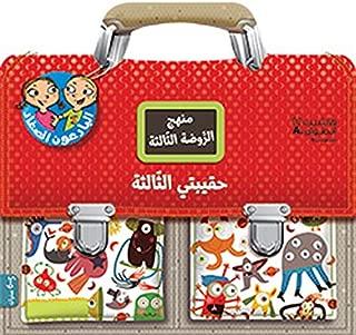 Haqibati al thalisah, 5-6 sanawat : Mon cartable de maternelle : tout le programme de grande section, 5-6 ans