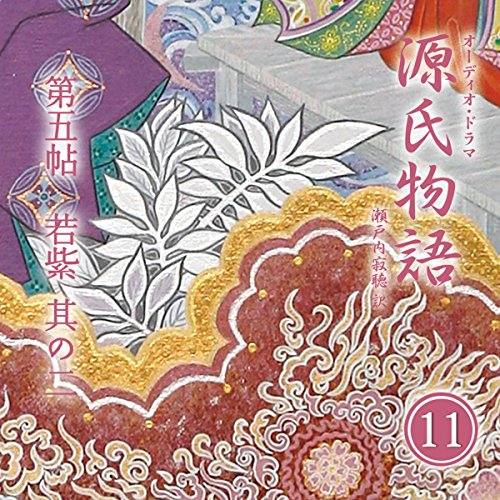 『源氏物語 瀬戸内寂聴 訳 第五帖 若紫 (其の二)』のカバーアート