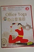 Office Yoga - Guo Jian Yoga Series 3 / 办公室瑜伽 - 郭建瑜伽3 / CHINESE Audio / Chinese and English Subtitles [DVD Region 0 NTSC]