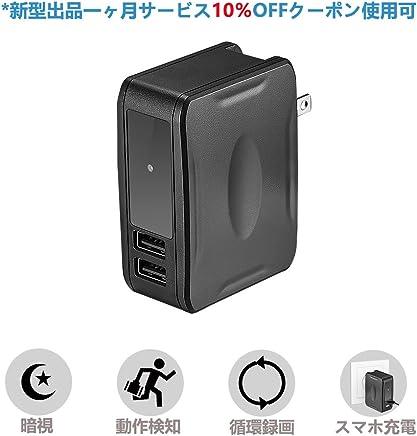 OMOUP 隠しカメラ アダプター型 小型カメラ 動作検知 暗視機能搭載 2ポート充電 スパイカメラ 日本語取扱
