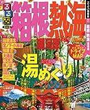 るるぶ箱根 熱海 湯河原 (国内シリーズ)