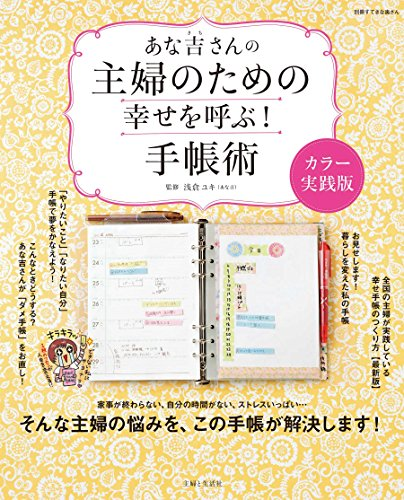あな吉さんの主婦のための幸せを呼ぶ!手帳術カラー実践版 (別冊すてきな奥さん)