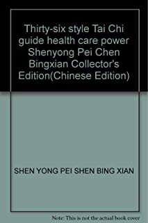 Thirty-six style Tai Chi guide health care power Shenyong Pei Chen Bingxian Collector's Edition(Chinese Edition)