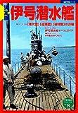 決定版 伊号潜水艦 (歴史群像シリーズ 太平洋戦史スペシャル8)
