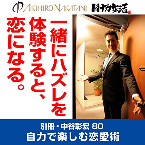 『別冊・中谷彰宏80「一緒にハズレを体験すると、恋になる。」――自力で楽しむ恋愛術』のカバーアート