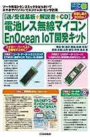 [送/受信基板+解説書+CD]電池レス無線マイコンEnOcean IoT開発キット (トライアルシリーズ)