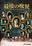 最後の晩餐 刑事・遠野一行と七人の容疑者[ASBY-4952][DVD]