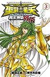 聖闘士星矢 THE LOST CANVAS 冥王神話外伝 3 (少年チャンピオン コミックス)