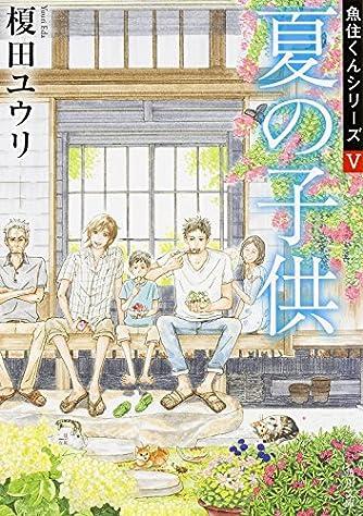 夏の子供 魚住くんシリーズV (角川文庫)