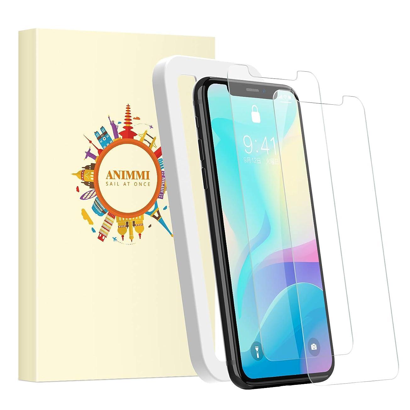 ANIMMI iPhoneXS/X用 強化ガラス液晶保護フィルム 【ガイド枠付き】最高硬度9H / 指紋防止 / 2枚組(アイフォン XS/X用 2019 11 Pro XI)