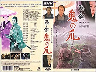 隠し剣・鬼の爪 [VHS] (2004) 永瀬正敏・松たか子・吉岡秀隆