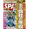 週刊SPA!(スパ) 2021年 8/31・9/7 合併号 [雑誌] 週刊SPA! (デジタル雑誌)