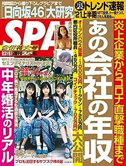 [週刊SPA!編集部]の週刊SPA!(スパ) 2021年 8/31・9/7 合併号 [雑誌] 週刊SPA! (デジタル雑誌)
