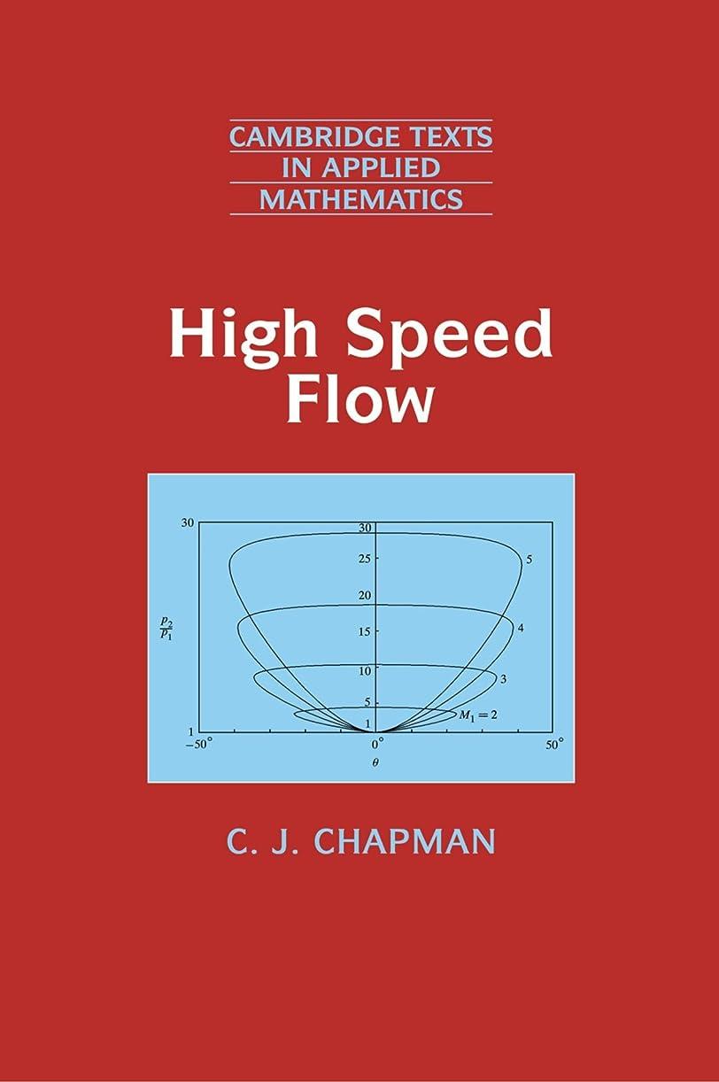 消費者先住民復活High Speed Flow (Cambridge Texts in Applied Mathematics)