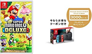 New スーパーマリオブラザーズ U デラックス -Switch + Nintendo Switch 本体 (ニンテンドースイッチ) 【Joy-Con (L) ネオンブルー/ (R) ネオンレッド】 + ニンテンドーeショップでつかえるニンテン...