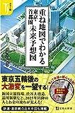 カラー版 重ね地図でわかる 東京・首都圏未来予想図 (宝島社新書)