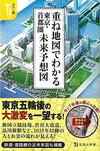 カラー版 重ね地図でわかる 東京・首都圏未来予想図 (宝島社新書)の詳細を見る