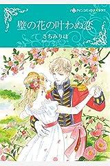 壁の花の叶わぬ恋 (ハーレクインコミックス) Kindle版