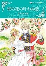 表紙: 壁の花の叶わぬ恋 (ハーレクインコミックス)   さちみ りほ