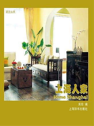 上海人家 (路克丛书)