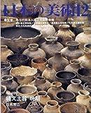 縄文土器 晩期  日本の美術499号