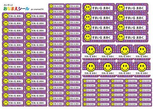 お名前シール 耐水 5種類 110枚 防水 ネームシール シールラベル 保育園 幼稚園 小学校 入園準備 入学準備 スマイリー ニコちゃん スター パープル