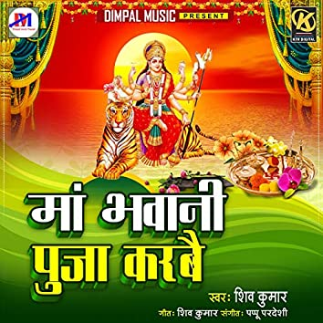 Maa Bhawani Puja Karbe