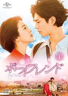 ボーイフレンド DVD SET1(特典DVD付)(お試しBlu-ray付)