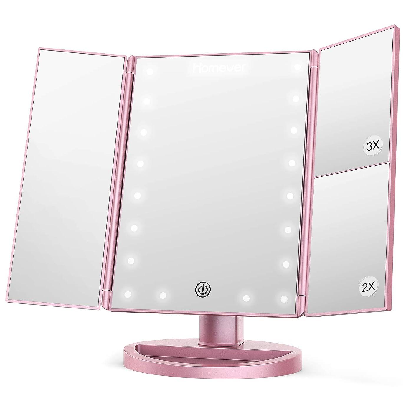 インスタントしないでください柔らかいHomever 化粧鏡 拡大鏡 鏡 卓上 LEDライト21灯三面鏡 2&3倍拡大鏡付 180 °回転 折りたたみ式 タッチパネル 明るさ?角度自由調整 女優ミラー 電池&USB 2WAY給電