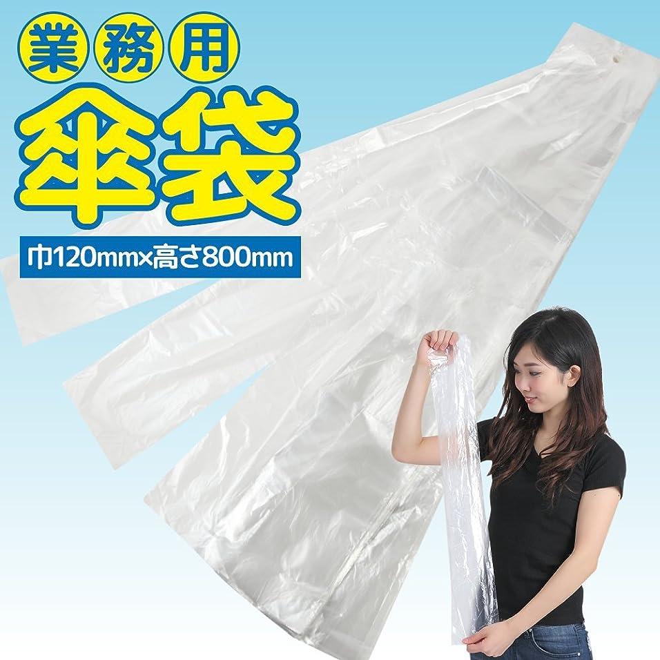 印刷するに負ける連続的【100枚】 業務用 傘袋 使い捨て 半透明 ビニール