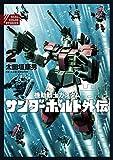 機動戦士ガンダム サンダーボルト 外伝(2) (eビッグコミック)