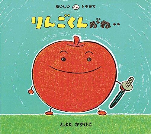 りんごくんがね‥ (おいしいともだち)の詳細を見る