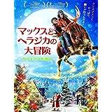 マックスとヘラジカの大冒険 クリスマスを救え(吹替版)