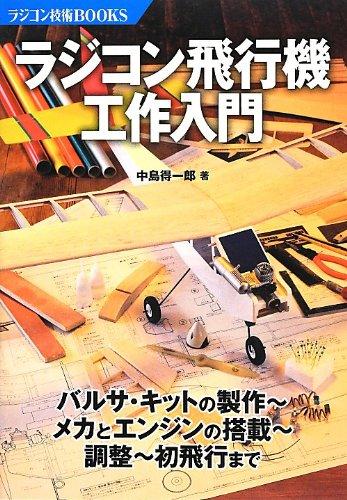 ラジコン飛行機工作入門 (ラジコン技術BOOKS)