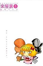 表紙: 楽屋裏: 1 (ZERO-SUMコミックス)   魔神 ぐり子