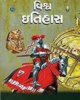 Vishwa Itihaas
