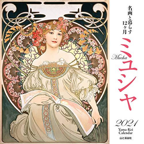 カレンダー2021 名画と暮らす12ヶ月 ミュシャ (月めくり・壁掛け) (ヤマケイカレンダー2021)の詳細を見る