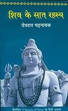 Shiv Ke Saat Rahasya  (Hindi)