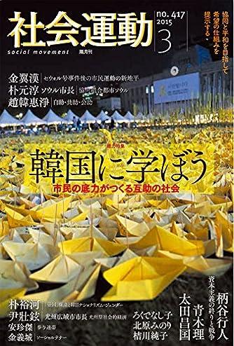 社会運動2015.3 No.417