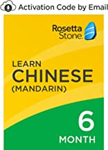 Rosetta Stone: Learn Chinese (Mandarin) for 6 months on iOS, Android, PC, and Mac[Activation Code by Email]