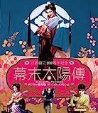 幕末太陽傳 デジタル修復版 Blu-ray プレミアム・エディション image