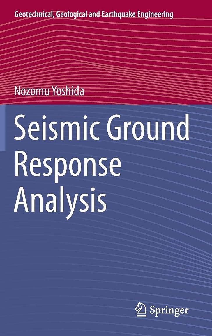 割り込み誘発する代表Seismic Ground Response Analysis (Geotechnical, Geological and Earthquake Engineering)