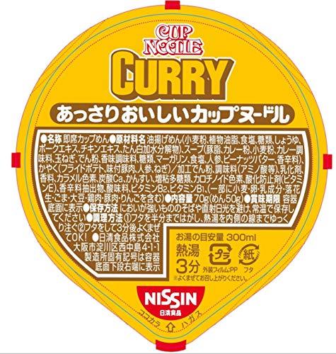 8位:日清食品『あっさりおいしいカップヌードルカレー』
